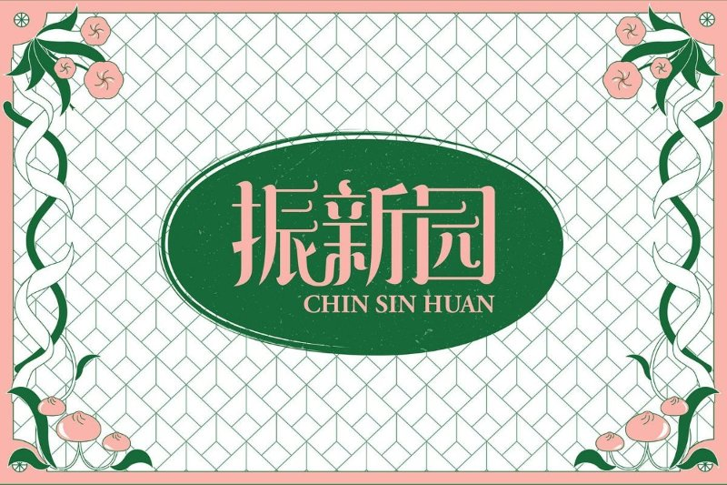 Chin Sin Huan